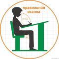 Рекомендации по профилактике нарушений осанки у детей в учреждениях образования и в домашних условиях