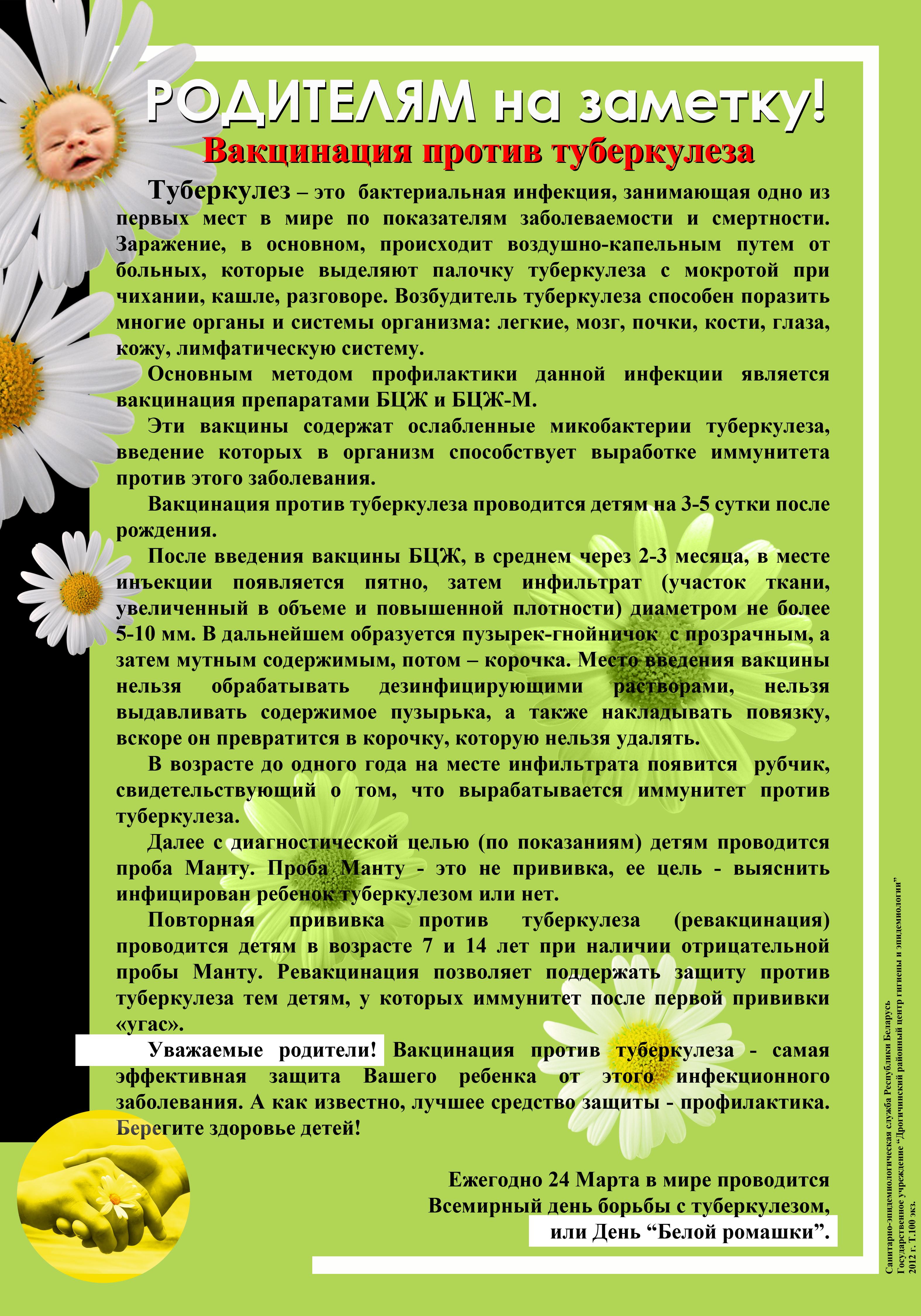 профилактика профессиональных заболеваний медицинских работников реферат